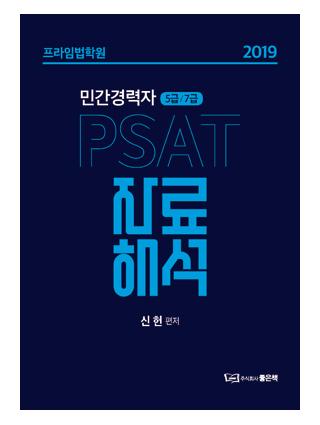 2019 PSAT 자료해석[민간경력자 5급, 7급] 책 표지